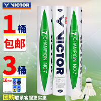胜利/VICTOR/威克多羽毛球12只装比赛七号羽球(鸭毛)三筒