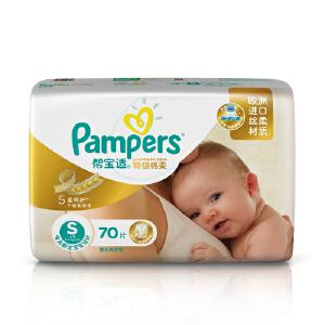 [当当自营]帮宝适 特级棉柔纸尿裤 小号S70片(适合3-8kg)大包装 尿不湿