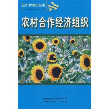 农村合作经济组织