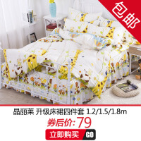 晶丽莱家纺 升级床裙四件套 婚庆公主床品韩版床裙床上用品床裙床罩4件套