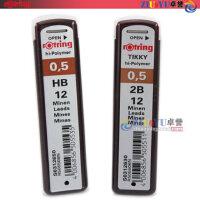进口红环ROTRING 自动笔铅芯/替芯 活动铅芯0.5mm