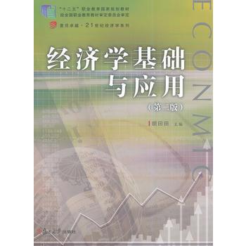经济学基础与应用-(第二版)