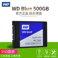 [旗舰店]【送硬盘螺丝】WD/西部数据 WDS500G1B0A 固态硬盘500g 台机笔记本SSD硬盘 固态