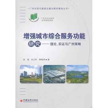 增强城市综合服务功能研究――理论、实证与广州策略