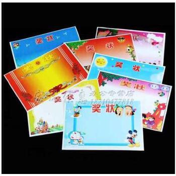 【与同办公奖状本册/便签】幼儿园可爱卡通奖状纸小