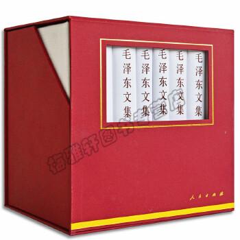 毛泽东文集(盒装8册)    精