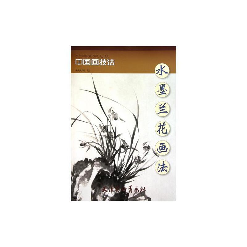 水墨兰花画法/中国画技法 绘画:金晓海 正版书籍