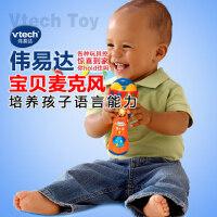 宝贝麦克风 音乐话筒 宝宝玩具儿童早教音乐玩具 漂亮可爱的麦克风让小朋友不自禁的咿咿呀呀,激励宝宝大胆的说话和唱歌,培养孩子语言能力