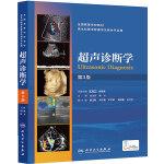 超声诊断学(第3版)