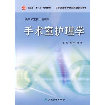 手术室护理学
