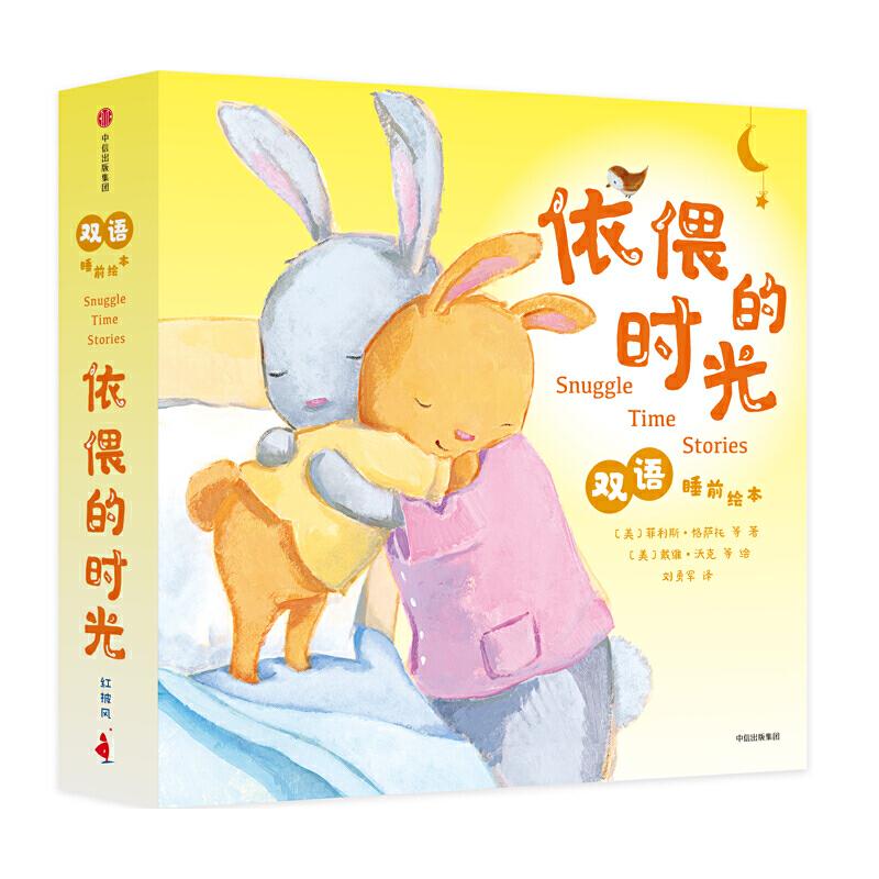 依偎的时光双语睡前绘本(全5册)每一次陪伴,让爱更长久。诺贝尔文学奖得主鲍勃·迪伦御用插画师温情绘制有爱相伴的童年。