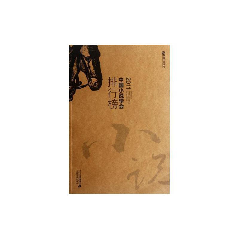 古典 文学书籍名著书籍大人文学畅销书 中国文学说 水浒传 三国演义