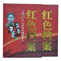 红色档 案:毛泽东与中共早期领导人 精装2册 毛泽东传记/选集全新