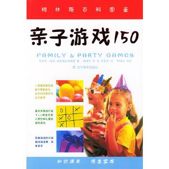 亲子游戏150――柯林斯百科图鉴