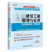 二级建造师2015《建筑工程管理与实务》历年真题详解