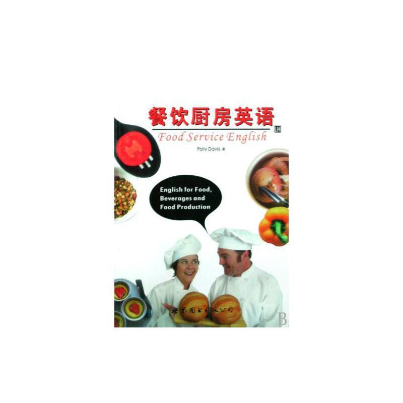 餐饮厨房英语(...