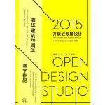 2015开放式专题设计