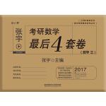 张宇4套卷2017张宇考研数学最后4套卷(数学三)