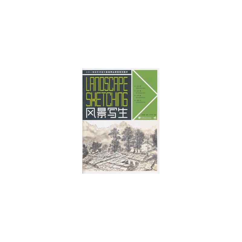 21世纪艺术设计基础精品课程规划教材:风景写生(中青雄狮)