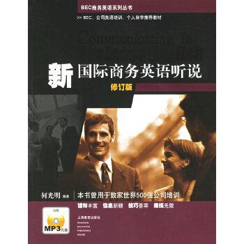 新国际商务英语听说)(修订版)(含光盘) 何光明