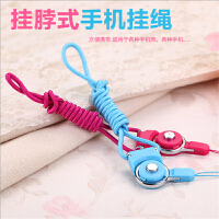 手机挂绳 多用挂绳 挂脖挂绳 方便实用防摔 防盗