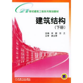 建筑结构(下册)——21世纪建筑工程系列规划教材