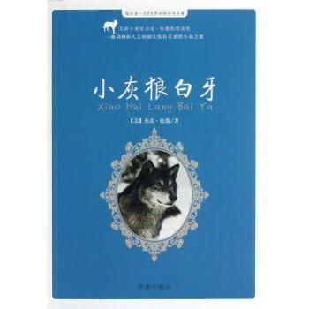 《小灰狼白牙/每天读一点世界动物文学名***》(美)