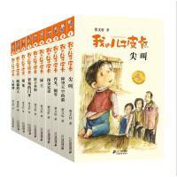我的儿子皮卡系列 全套10册 曹文轩  二十一世纪出版社  作品含尿王影子灰狗背叛的门牙 等男孩成长故事儿童文学书籍9-12岁小学生4-6年级PL