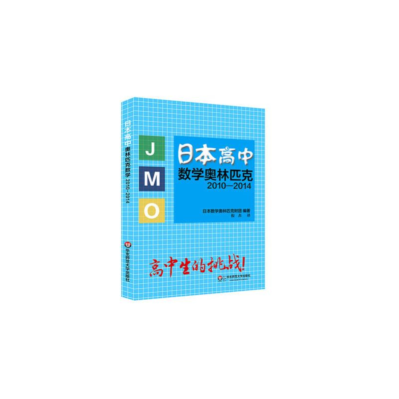 【日本正版高中奥林匹克2010-2014JMO数学高中复兴区的邯郸图片