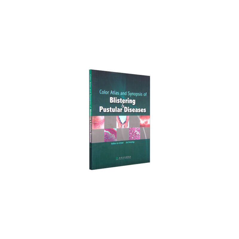 水疱性皮肤病彩色图谱(英文版) 9787117091749