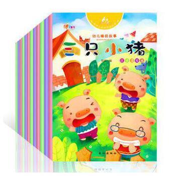 童教材_心语童书 儿童睡前故事好孩子经典阅读故事幼儿睡前故事10册注音美