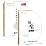 结构思考力系列(套装2本)(团购,请致电010-57993235)