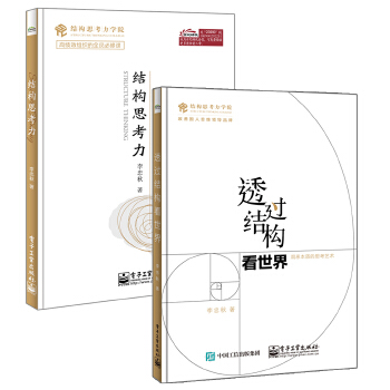 结构思考力系列(套装2本)高绩效组织的全员必读书(结构思考力 透过结构看世界),让思维更清晰,工作更高效,生活更清爽,金字塔原理的中国通俗版本 图解版本
