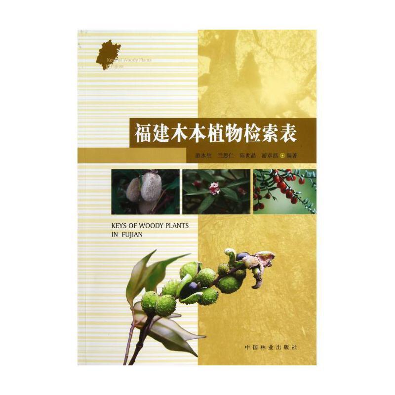 《福建木本植物检索表》游水生\/\/兰思仁\/\/陈世品