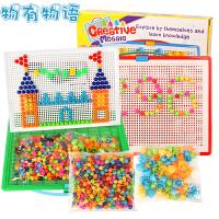 物有物语 拼图 儿童玩具蘑菇钉组合拼插板插珠益智拼图智力玩具塑料智能教具4-6周岁 益智玩具