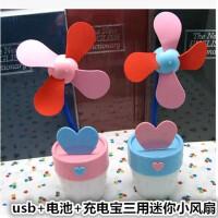 包邮USB线电池充电宝迷你风扇便携迷你小风扇花盆灯静音小电风扇