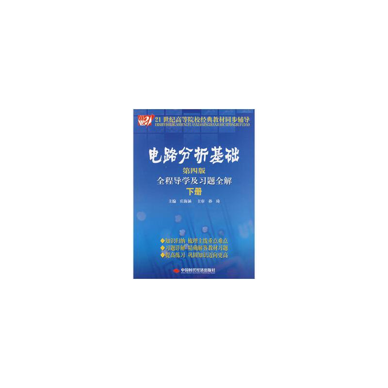 正版促销中hg~电路分析基础(第四版)全程导学及习题全解.