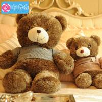 咔噜噜 泰迪熊大毛衣熊公仔毛绒玩具 婚庆礼物 抱抱熊玩偶  情人节礼物
