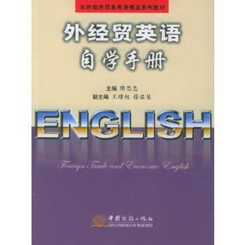 外经贸英语自学手册