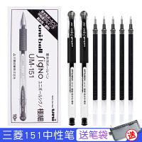 三菱UM-151 UM-151水笔0.38三菱UM-151中性笔 三菱中性笔
