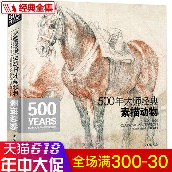 500年大师经典素描动物