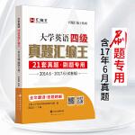 汇编王CET-4大学英语四级真题汇编王(21套真题 刷题专用)2014.6-2017.6(试卷版)备考2017.12