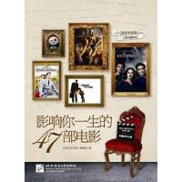 影响你一生的47部电影:汉英对照(电子书)