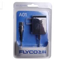 【官方旗舰店】飞科(FLYCO)剃须刀充电器 A01 电源适配配器 适用FS350/FS355/FS356/FS358/FS359等