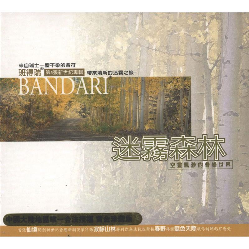 班得瑞第5张新世纪专辑-迷雾森林cd( 货号:15050731800)