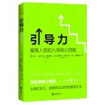 引导力:提高人效的八项核心技能(500强企业都在用的终极团队改造术)