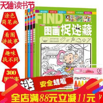 捉迷藏隐藏的图画书全套小学生儿童6-9岁少儿益智游戏9-12岁动物成语