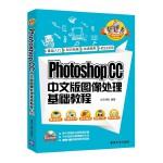 Photoshop CC 中文版图像处理基础教程