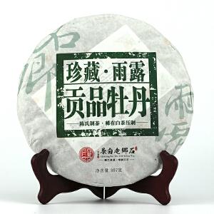 【2片】2015年贡品牡丹级 雨露 太姥山主峰 白茶