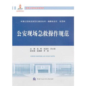 公安现场急救操作规范(国家出版基金资助项目·中国公安执法规范化建设丛书)